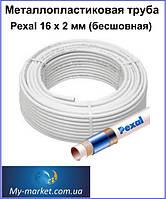 Металлопластиковая труба Pexal 16 (бесшовная)