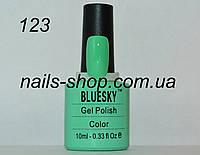 Гель-лак Bluesky 10 ml 123
