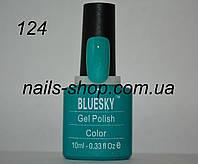 Гель-лак Bluesky 10 ml 124