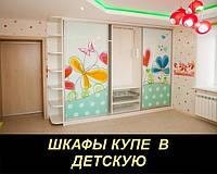 Шкафы купе в детскую - изготовление под заказ