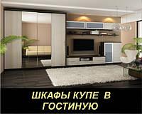 Шкафы купе в гостиную - изготовление под заказ