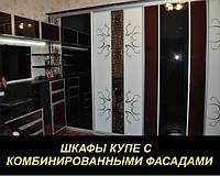 Шкафы купе с комбинированными фасадами - изготовление под заказ