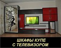 Шкафы купе с телевизором - изготовление под заказ