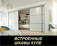 Встроенные шкафы купе - изготовление под заказ