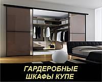 Гардеробные шкафы купе - изготовление под заказ