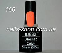 Гель-лак Bluesky 10 ml 166