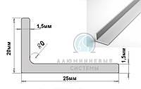 Уголок алюминиевый ПАС-1660 20х25х1,5 / б.п.