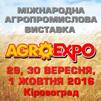 Международная агропромышленная выставка Agroexpo
