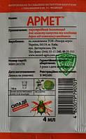 Инсектицид Армет 5% 4 мл. Рекорд Агро