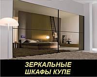 Зеркальные шкафы купе - изготовление под заказ