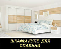 Шкафы купе для спальни - изготовление под заказ