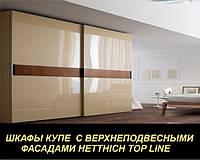 Шкафы купе с верхнеподвесными фасадами Hettich TopLine - изготовление под заказ