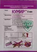 Фунгицид Кумир 5 мл Рекорд-Агро