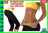 Бриджи шорты для похудения Hot Shapers, ХОТШЕЙПЕРС, Качество!