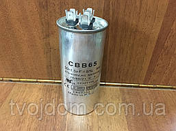 Пусковой конденсатор для кондиционера СВВ-65 (50+1.5 мкФ) 450V