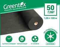 """Агроволокно чёрное """"GREENTEX"""", плотность: 50 г/м², 1,05 х 100 м - Украина"""