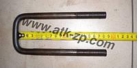 Стремянка рессоры УАЗ 469, УАЗ 3151 , (M14x1,5 x 57мм L-180мм)  - БЕЗ ГАЙКИ