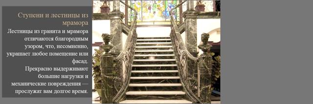 Ступени и лестницы из мрамора