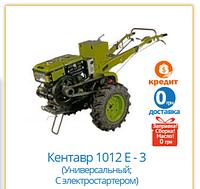 Дизельный мотоблок Кентавр МБ 1012 ДЕ  + комплект Сборка, заправка маслом и топливом! Сервис 3 года!
