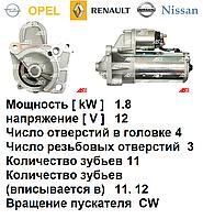 Стартер на Nissan Interstar 1.9 DCi. Ниссан Интерстар. Аналог Valeo. S3058 - AS PL.