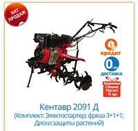 Дизельный мотоблок Кентавр МБ 2091 ДЕ (воздух) Сборка, заправка маслом и топливом! Сервис 3 года!
