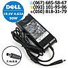 Блок питания Dell 19.5V 4.62A 90W 7.4x5.0 зарядное устройство для ноутбука