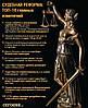 Судебная реформа 2016: ТОП - 10 главных изменений