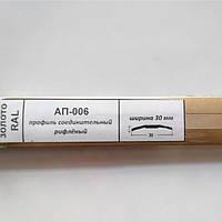 """Порог, профиль алюминиевый """"Элит"""" АП 006 (30 мм) рифленый"""