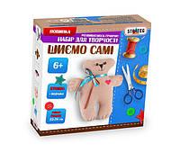 Набор шитья мягких игрушек для детей. Мишка