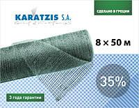 Сетка затеняющая KARATZIS зелёная, размер 8х50 м, тень 35%, плотность 34 г/м.кв.