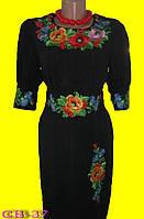 Святкова вишита жіноча сукня