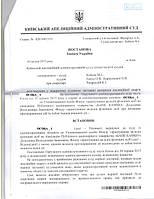 Выиграно дело. Апелляционная жалоба адвоката Лыска удовлетворена. Постановление суда первой инстанции отменено. Суд обязал Уполномоченное лицо внести Клиента в перечень вкладчиков, которые имеют право на возмещение гарантированной суммы.