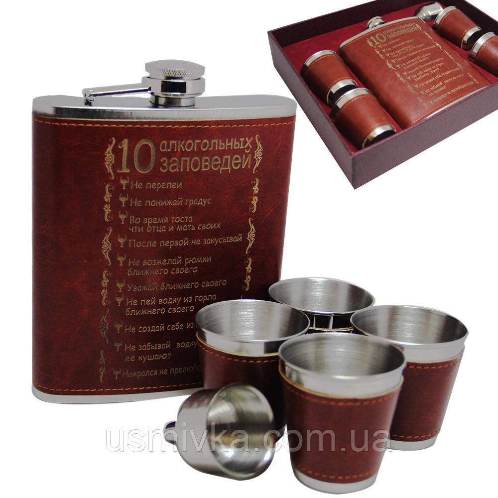 Подарочный набор. Фляга алкогольные заповеди, и рюмки с лейкой. 500 мл. FP610068