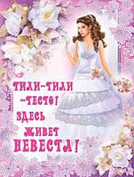 Свадебный плакат - Тили-Тили-Тесто здесь живет невеста