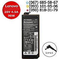Блок питания Lenovo 20V 4.5A 90W 5.5х2.5 для ноутбука зарядное устройство