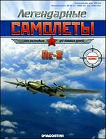Легендарные самолеты специальный выпуск ПЕ-8