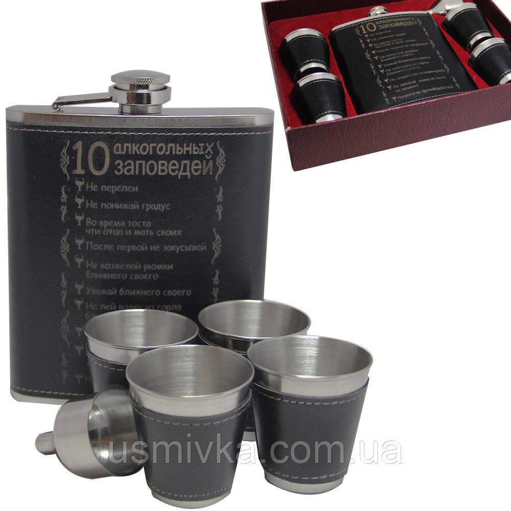 Подарочный набор с флягой 10 алкогольных заповедей, и рюмки с лейкой. 500 мл. FP610067
