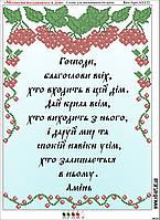 """Схема для вышивки бисером """"Молитва входящего в дом"""" (укр)"""