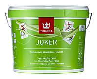 Моющаяся матовая краска для внутренних работ Tikkurila Joker База А 9л