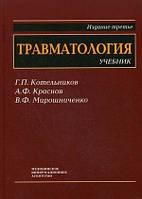 Травматология: Учебник для студентов медицинских вузов, 3-е издание. Котельников Г. П.