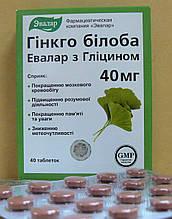 Гінкго білоба з гліцином 40 таблеток Евалар