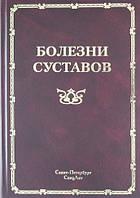 Болезни суставов Руководство для врачей. Мазуров А.В.