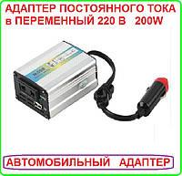 Авто Инвертор Преобразователь 220v - 200w