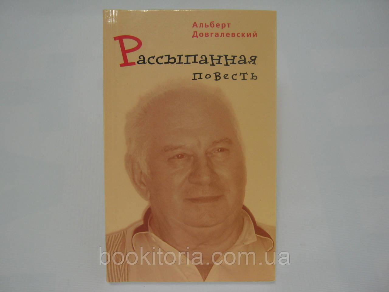 Довгалевский А. Рассыпанная повесть (б/у).