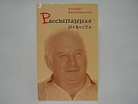 Довгалевский А. Рассыпанная повесть (б/у)., фото 1