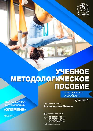 Учебник для курса аэро йоги базового уровня от школы Олимпия