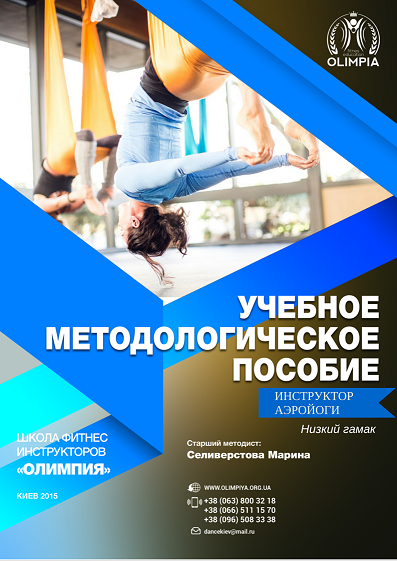 Учебник для курса тренеров аэройоги - низкий гамак в школе Олимпия