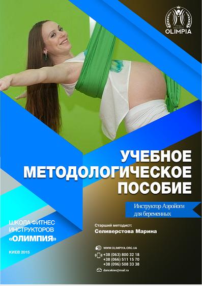 Учебное пособие для инструкторов аэро йоги для беременных от школы Олимпия