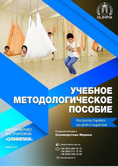 Методичка для тренеров аэро йоги для работы с детьми и подростками