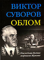 Виктор Суворов Облом Последняя битва маршала Жукова